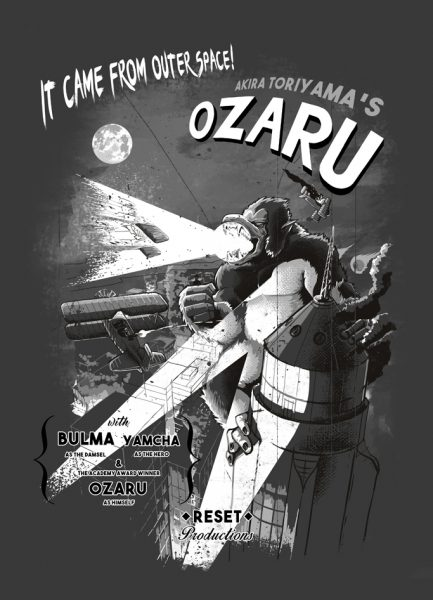 130-ozaru-kong
